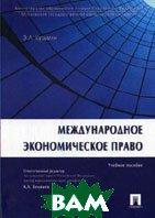 Международное экономическое право  Кузьмин Э.Л., Бекяшев К.А. купить
