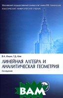 Линейная алгебра и аналитическая геометрия. 3-е издание  В. А. Ильин, Г. Д. Ким купить