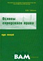 Основы городского права  Таболин В.В. купить