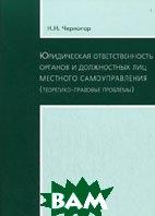 Юридическая ответственность органов и должностных лиц местного самоуправления  Черногор Н.Н. купить