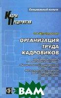 Организация труда кадровиков  Щур-Труханович Л.В. купить