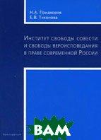 Институт свободы совести и свободы вероисповедания в праве современной России  Придворов Н.А., Тихонова Е.В. купить