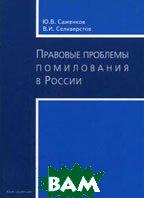 Правовые проблемы помилования в России  Саженков Ю.В., Селиверстов В.И купить