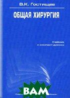 Общая хирургия. 4-е издание  Гостищев В.К. купить
