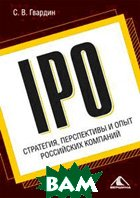 IPO. ���������, ����������� � ���� ���������� ��������  �. �. ������� ������