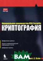 Криптография. Официальное руководство по RCA Security  Бернет С. купить