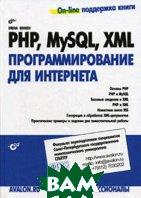 PHP, MySQL, XML: программирование для Интернета  Бенкен Е.С. купить