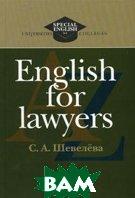 English for lawyers   Шевелева С.А. купить