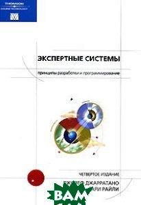���������� �������: �������� ���������� � ����������������. 4-� ������� / Expert Systems: Principles and Programming, 4th edition   ������ ����������, ���� �����  / Joseph C. Giarratano, Gary D. Riley  ������
