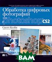 Обработка цифровых фотографий в Adobe Photoshop CS2  Келби С. купить