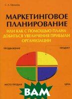 Маркетинговое планирование, или как с помощью плана добиться увеличиние прибыли организации  Ефимова С.А. купить