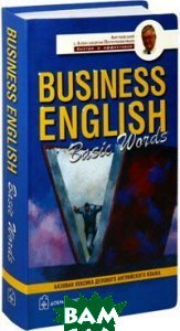 Business English: Basic Words / �����-������� ������� ������� ������� ������� �������� ����������� ����� 