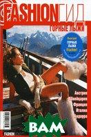 FASHION ГИД. Горные лыжи  Аверина Е. купить