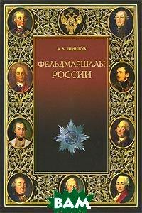 Фельдмаршалы России  Шишов А.В. купить
