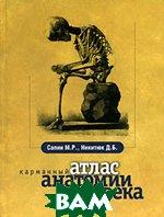 Карманный атлас анатомии человека. 5-е издание, переработанное и дополненное.  М. Р. Сапин, Д. Б. Никитюк купить
