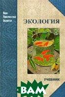 Экология. 2-е изд., перераб. и доп  Большаков В.Н., Качак В.В., Коберниченко В.Г. купить