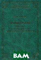 Криминология: контроль и противодействие экологической преступности  Тангиев Б.Б. купить
