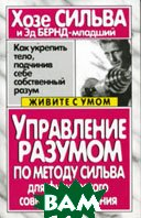 Управление разумом по методу Сильва для физического совершенствования. 5-е издание  Сильва Х. купить