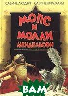 Мопс и Молли Мендельсон / Mops and Molly Mendelssohn  Сабине Людвиг, Сабине Вильхарм купить