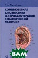 Компьютерная диагностика и аурикулотерапия в клинической практике  Михайлова А.А. купить