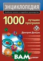 1000 лучших программ (+DVD)   Донцов Д. А. купить