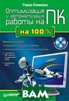 Оптимизация и автоматизация работы на ПК на 100 % (+CD)  Клименко Р. А. купить