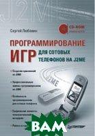 Программирование игр для сотовых телефонов на J2ME (+CD)  Любавин С. А. купить