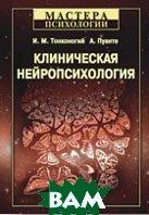 Клиническая нейропсихология   Тонконогий И. М., Пуанте А. купить