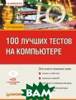 100 лучших тестов на компьютере (+CD)   Стрелецкая М. купить