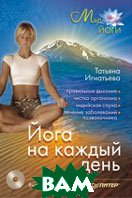 Йога на каждый день (+DVD)   Игнатьева Т. П. купить