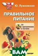 Правильное питание (+ CD с программой)   Лужковская Ю. купить