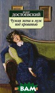 Чужая жена и муж под кроватью  Достоевский Ф. М.  купить