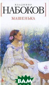 Машенька. Серия `Белая серия (мини)`  Набоков В.  купить