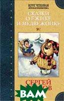 Сказки о Ёжике и Медвежонке. Серия `Круг чтения`  Козлов С. купить