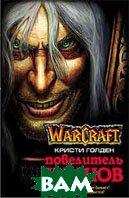Повелитель кланов. Серия `WarCraft`  Голден К.  купить