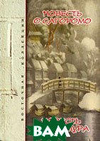 Сэндзи. Повесть о Сагоромо. Оно Такамура. Повесть о Такамура. Серия `Восточная коллекция`  Сэндзи, Оно Такамура купить