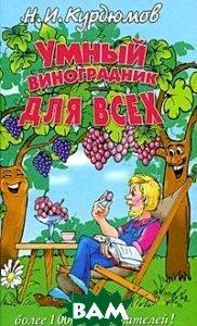Умный виноградник для всех. Серия `Дачная успехология`  Н. И. Курдюмов купить