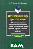 Интенсивный курс русского языка  О. С. Иссерс, Н. А. Кузьмина  купить
