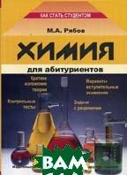 Химия для абитуриентов  Рябов М.А. купить