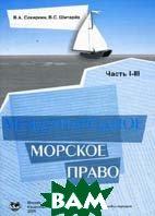 Международное морское право. Часть I-III  Сокиркин В.А., Шитарев В.С. купить