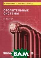 Отопительные системы. Серия `Библиотека климатехника`  Тиатор И. купить