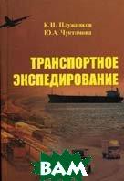 Транспортное экспедирование. 2-е издание  Плужников К.И., Чунтомова Ю.А. купить