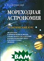 Мореходная астрономия. Теоретический курс  Н. А. Верюжский  купить