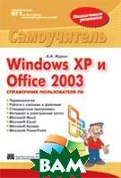 Windows XP и Office 2003. Справочник пользователя ПК. Самоучитель   Журин Алексей Анатольевич  купить