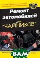Ремонт автомобилей для `чайников` / Auto Repair For Dummies   Диана Скляр / Deanna Sclar  купить