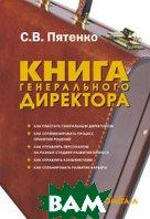 Книга генерального директора. 3-е издание  Пятенко С.В. купить