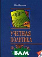 Учетная политика на 2007 год  Морозова Ж.А. купить