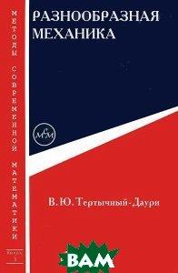 Разнообразная механика. Серия `Методы современной математики`  В. Ю. Тертычный-Даури  купить
