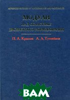 Модули над областями дискретного нормирования  Крылов П.А., Туганбаев А.А. купить