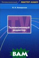Телевизионный редактор  Кемарская И.Н. купить